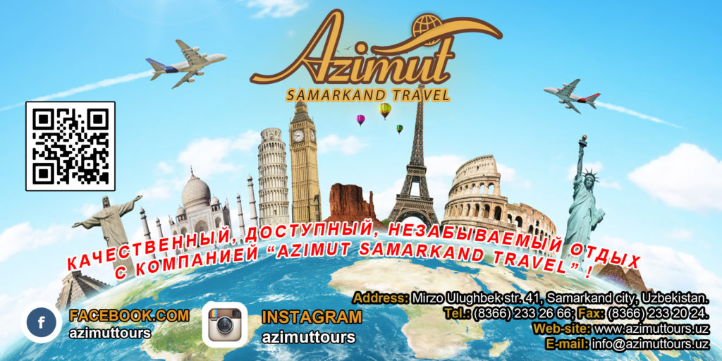 Azimut Samarkand Travel